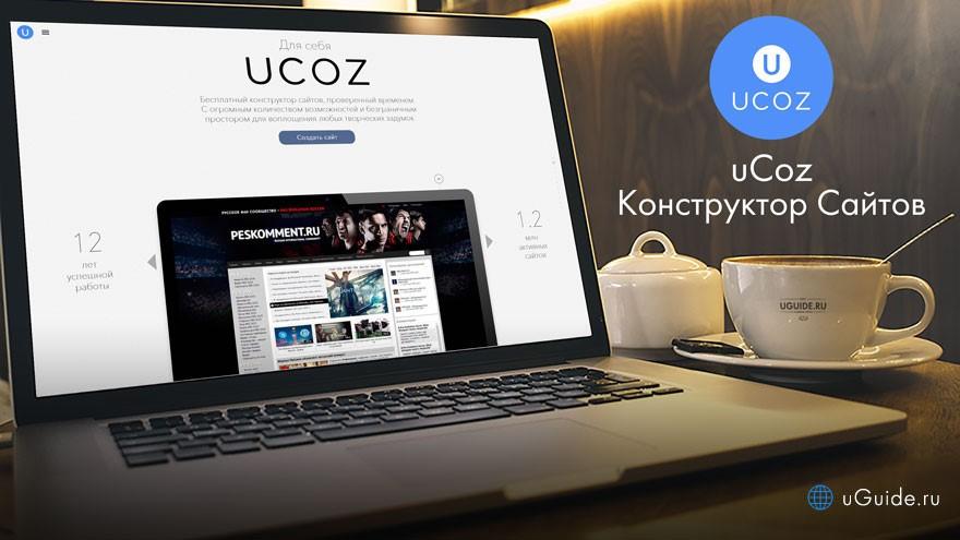 Рис. 17 – Конструктор сайтов uCoz