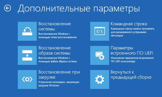 Рис.18 – главное окно Recovery для Windows 10