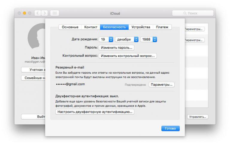 Рис.18 – настройка функции с помощью Mac OS