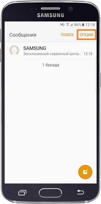 Рис.2 – окно программы «Сообщения»