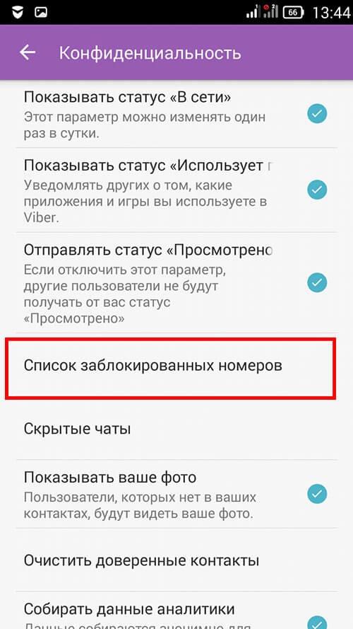 Рис.20 – удаление из ЧС в Telegram