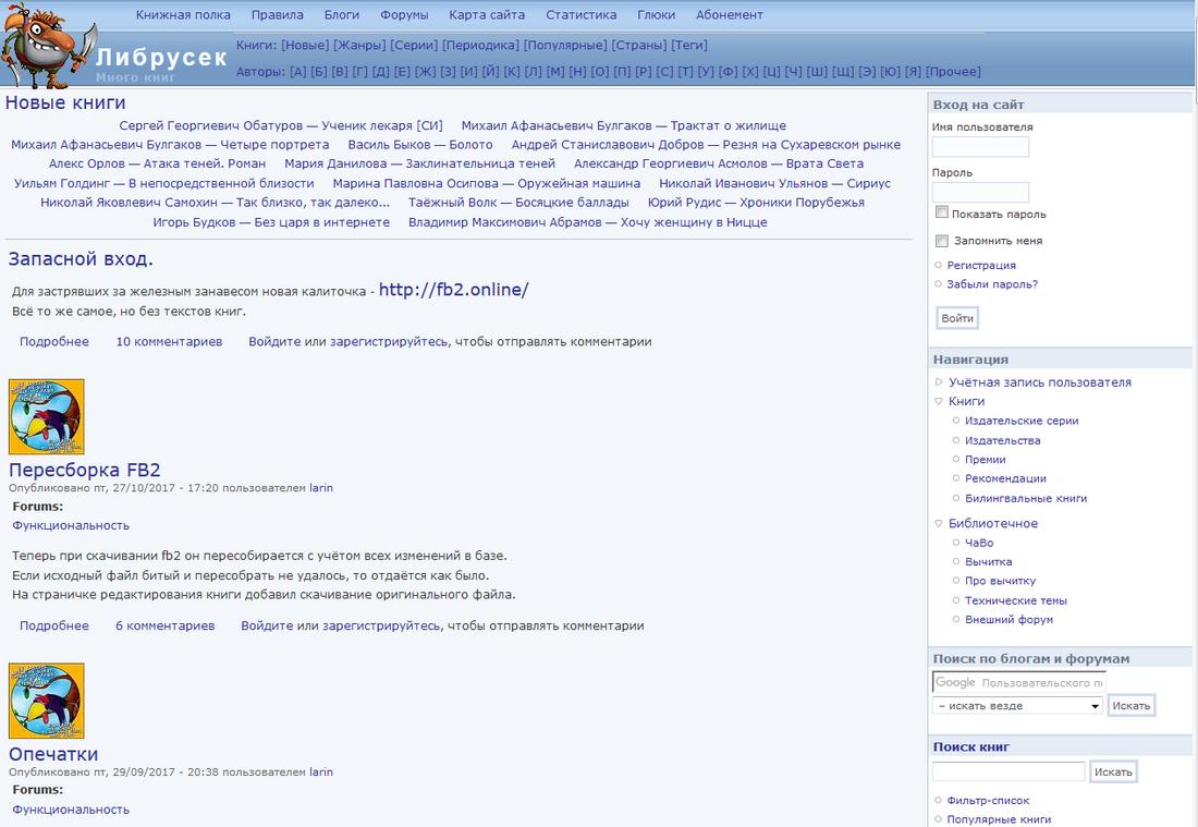 Рис. 21 – Сайт на WordPress