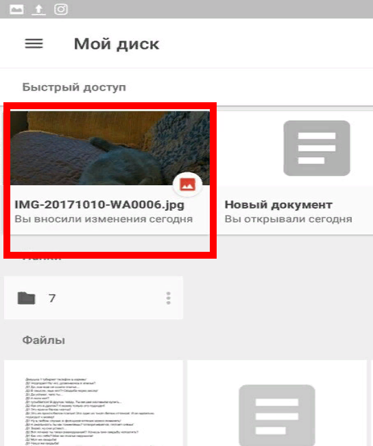 <Рис. 23 Гугл Диск>