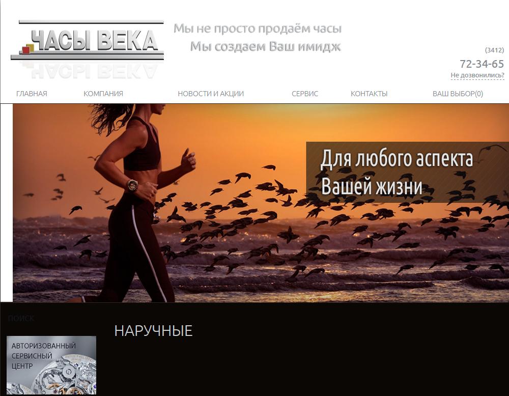 Рис. 24 – Сайт на MODX