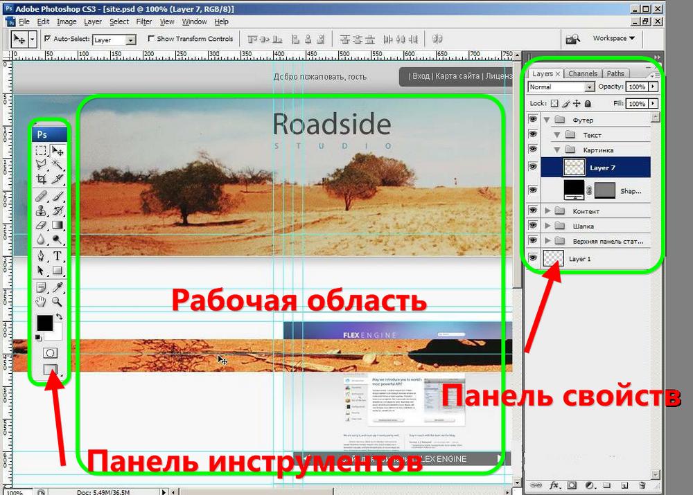 Рис. 26 – Вёрстка сайта в Photoshop