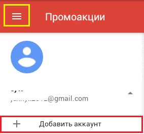 Рис.3 – Параметры электронной почты