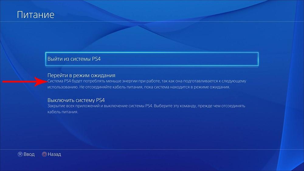 Рис. 3. Раздел «Питание» настроек PlayStation