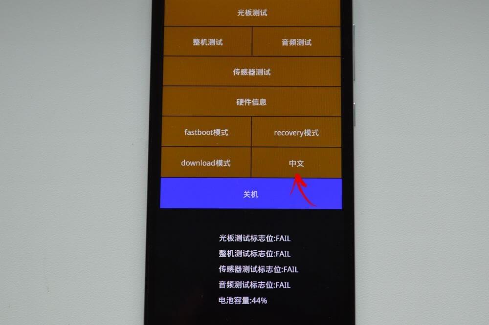 Рис.4 – изменение языка в меню восстановления для Xiaomi