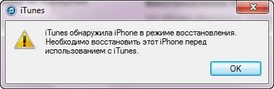 Рис.5 – системное сообщение в iTunes