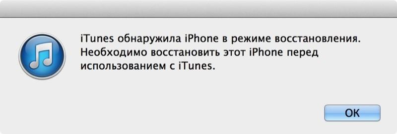Рис.5 – сообщение об обнаружении устройства программой iTunes