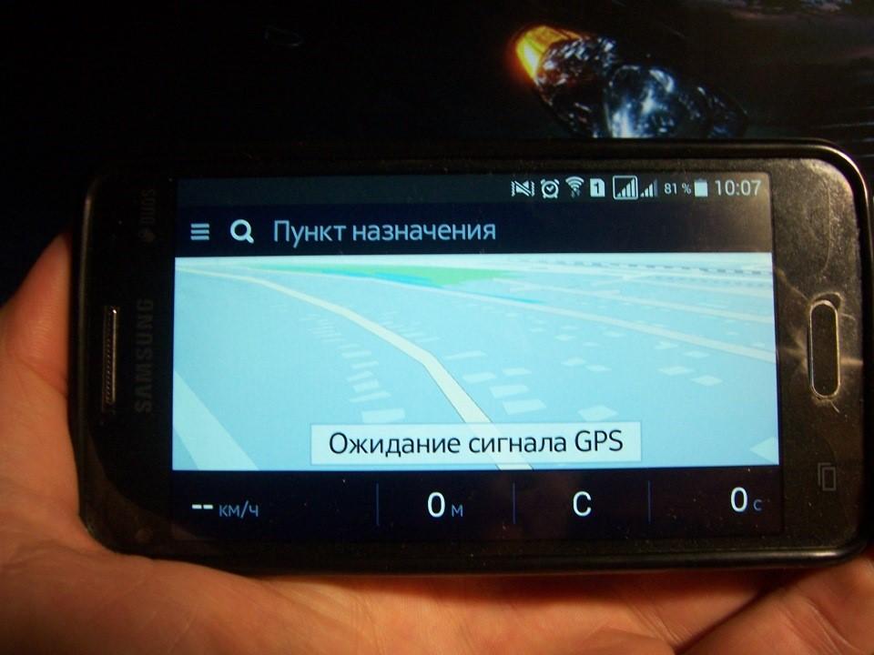 местоположение по gps телефона онлайн