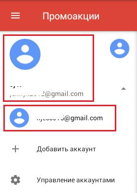 Рис.6 – Выбор основной почты