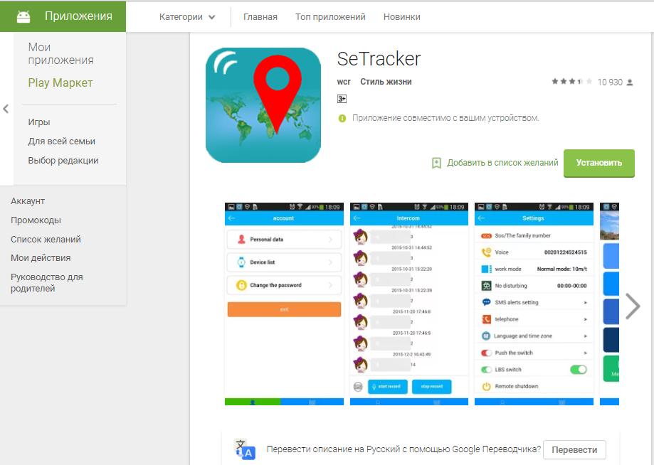 Рис.7 – скачивание приложения из Google Play