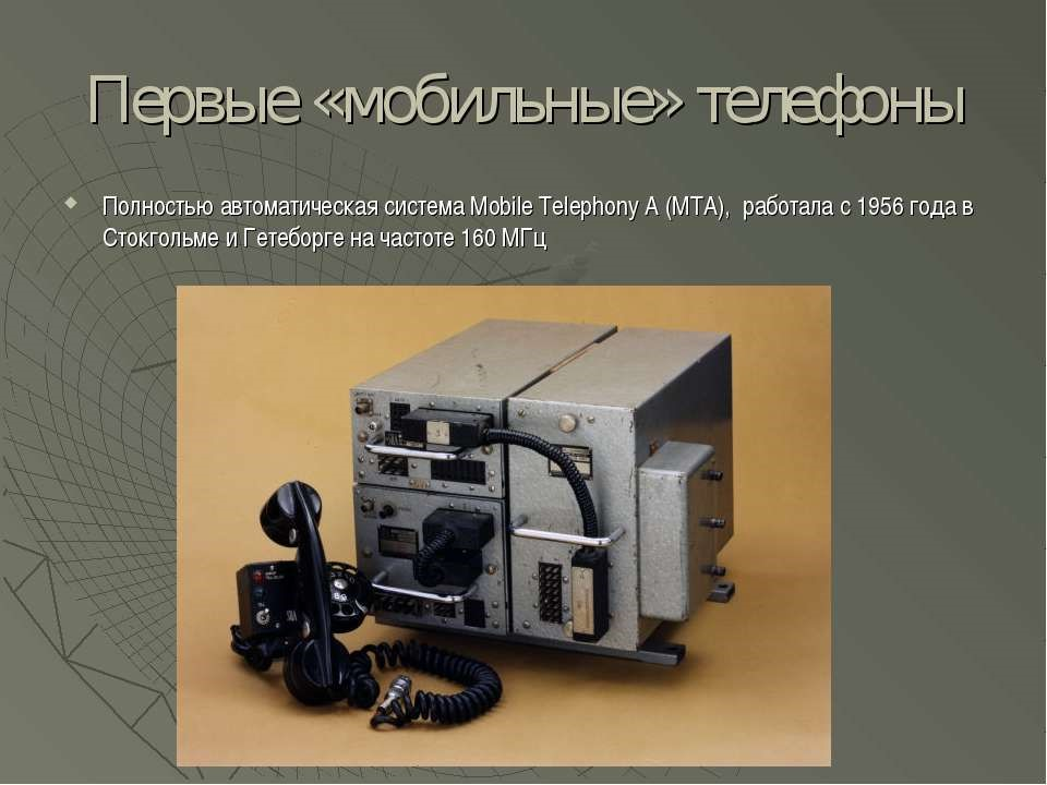 <Рис. 7 Первые радиотелефоны>