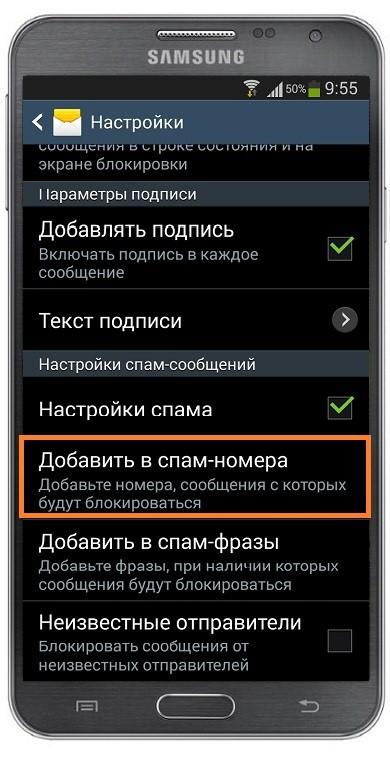 Рис.7 – удаление из ЧС на Андроид 4х