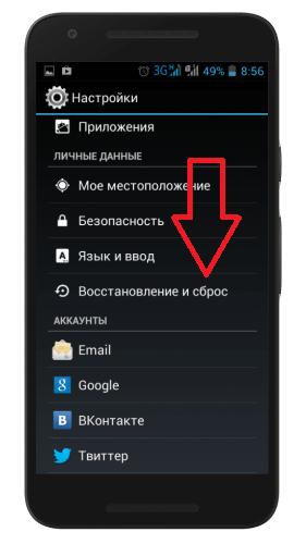 Рис.9 – Окно настроек смартфона