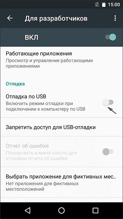 Рис.9 – активация отладки по USB