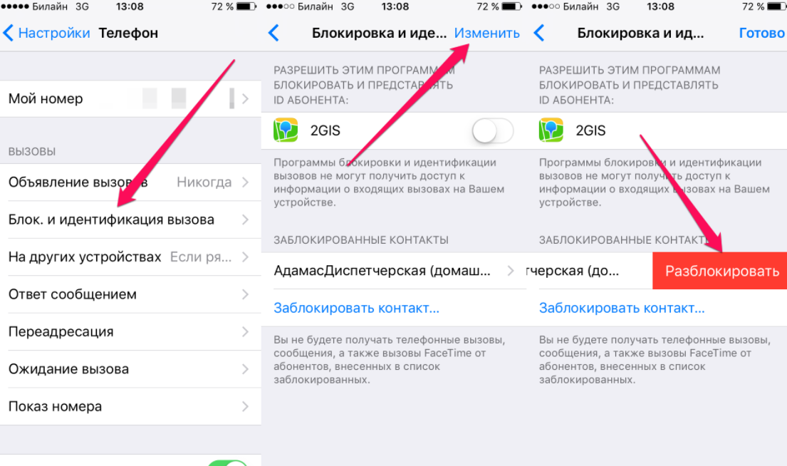 Рис.9 – журнал звонков в Windows Phone