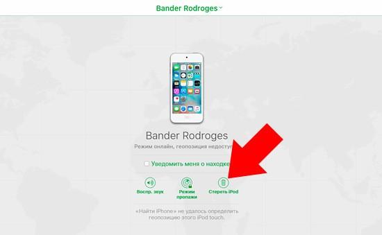 Рис.9 – настройки девайса в Find My Phone