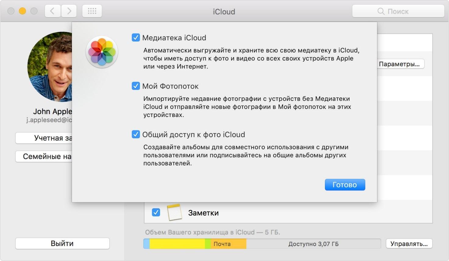 Рис.9 – системные настройки в Mac OS