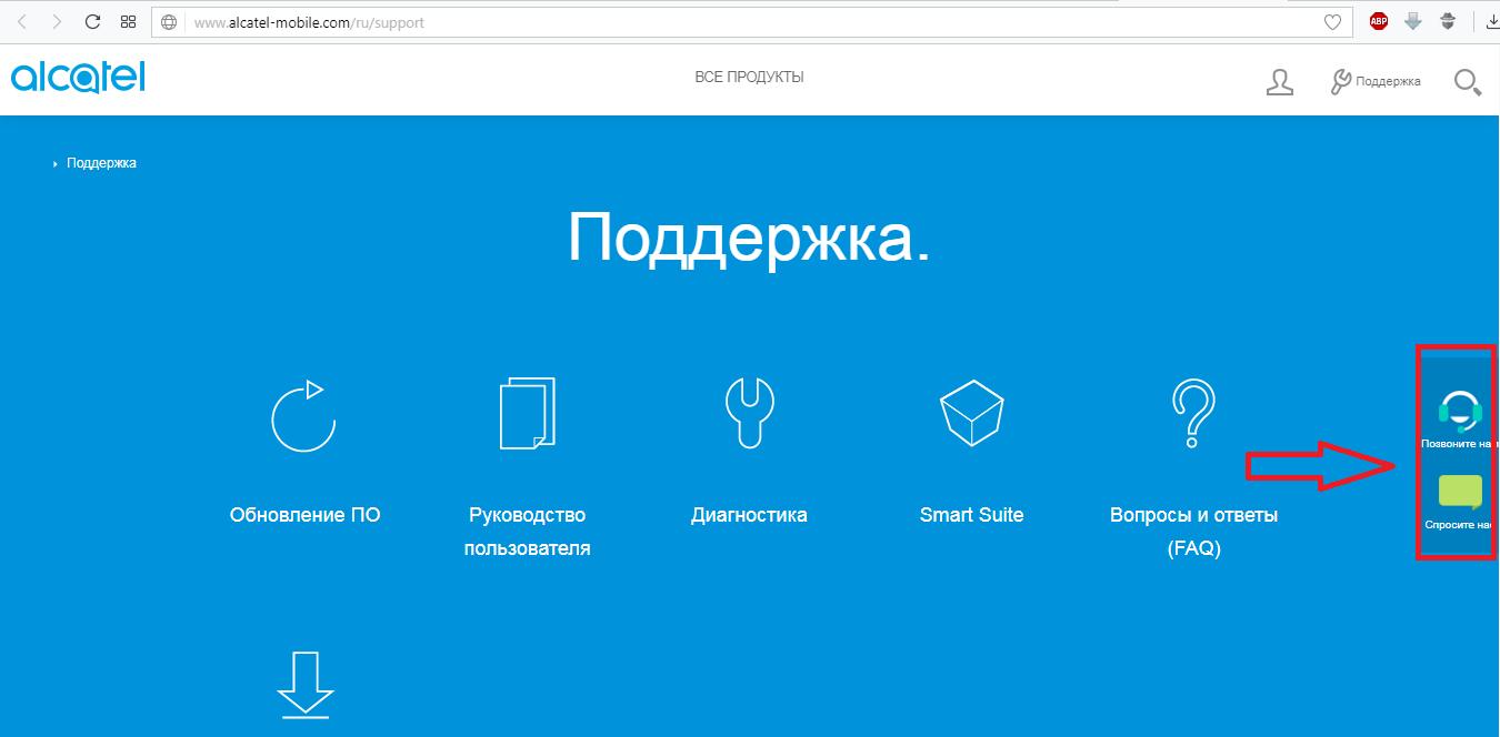 Рис. 9. Сайт службы поддержки Alcatel OneTouch