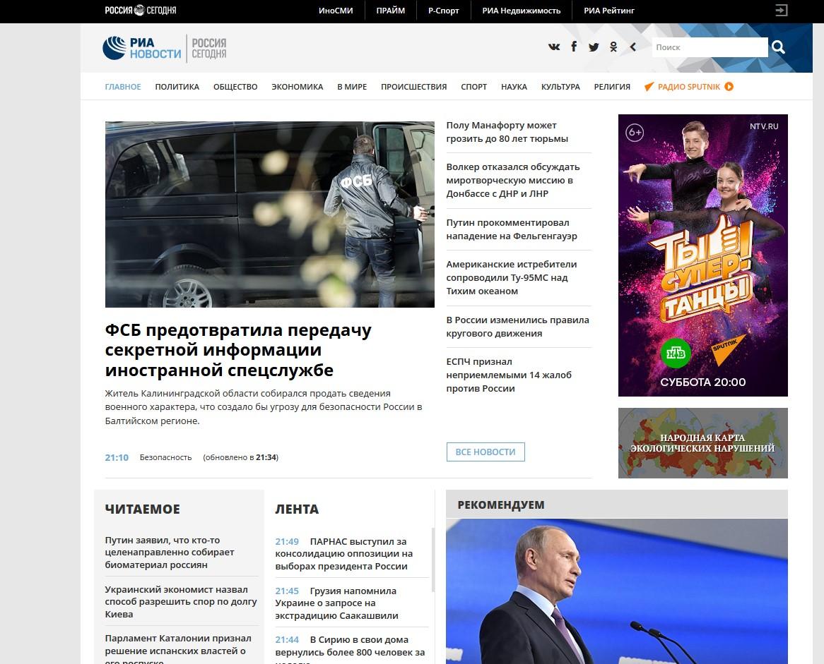 Рис. 7 – Новостной сайт