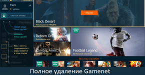 как удалить gamenet