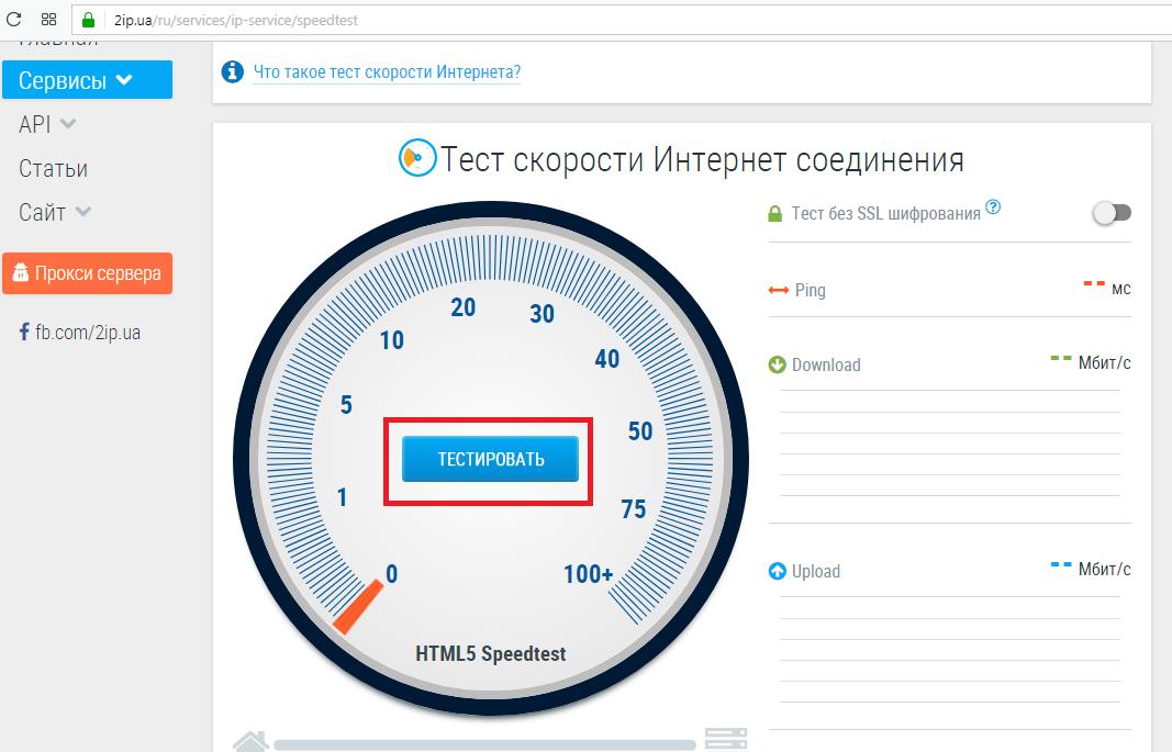 Рис. 1. Проверка скорости на сайте 2ip.ru