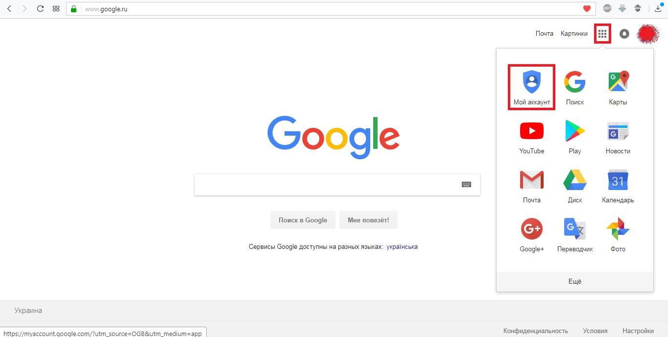 Рис. 1. «Мой аккаунт» в меню сервисов Гугл