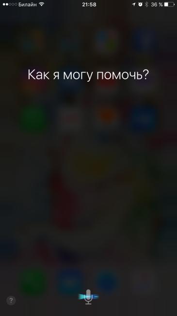 Рис.10 – запуск Siri