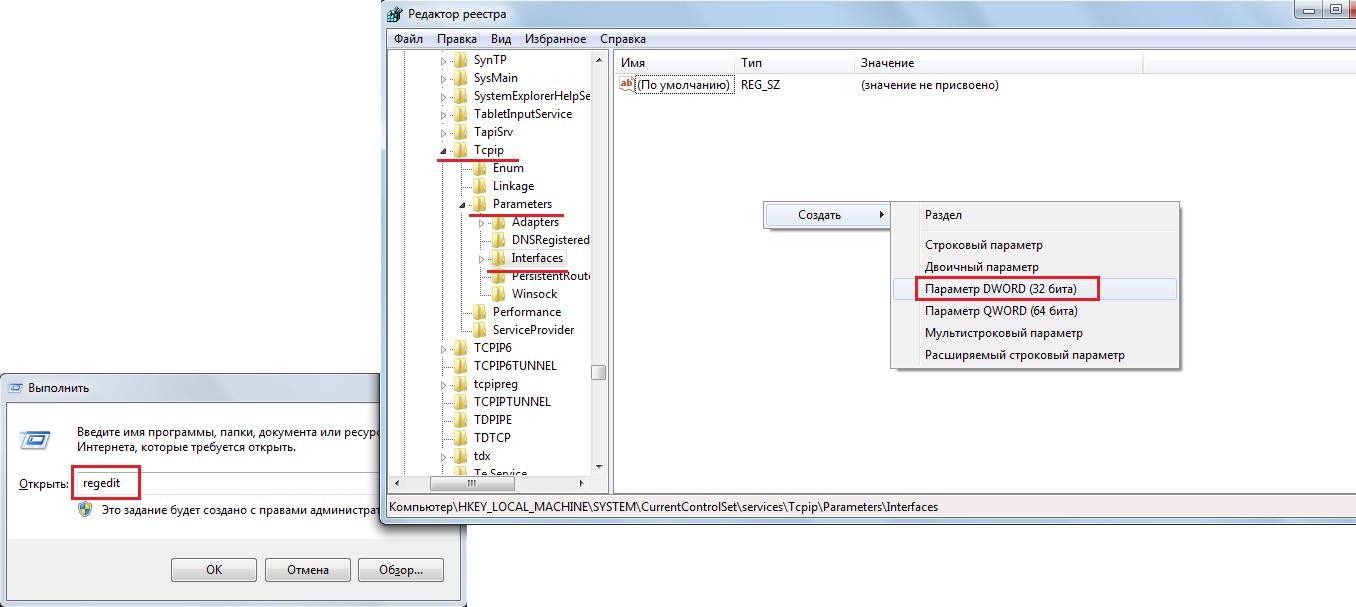Рис. 11. Создание параметра DWORD в редакторе реестра