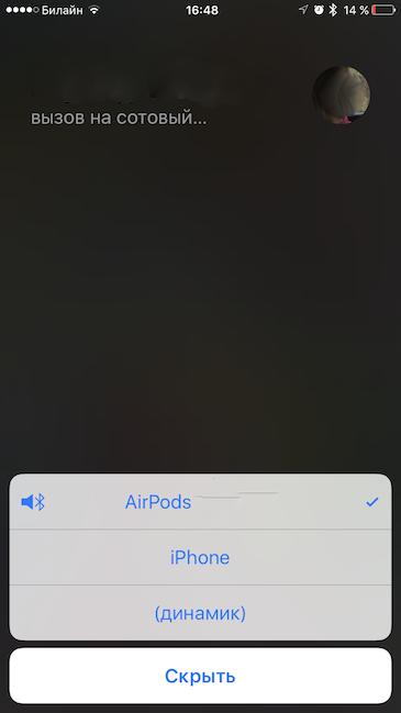 Рис.11 – выбор источника звука в Siri
