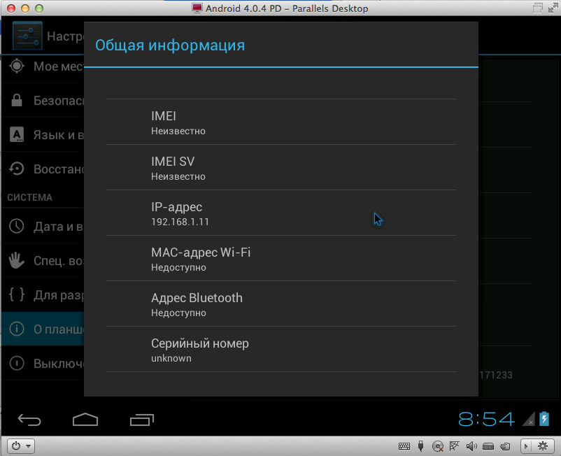 <Рис.16 МАС-адрес на Андроид>