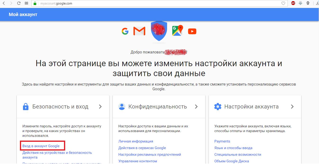 Рис. 2. Меню «Мой аккаунт» в Гугл