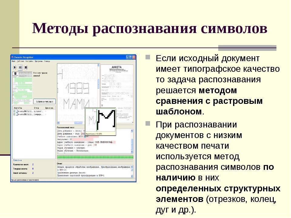 <Рис. 2 Методы распознавания>