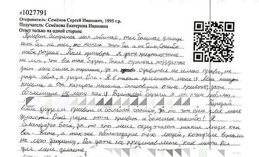 Рис. 3. Письмо Сергея Семенова в благодарность за поддержку