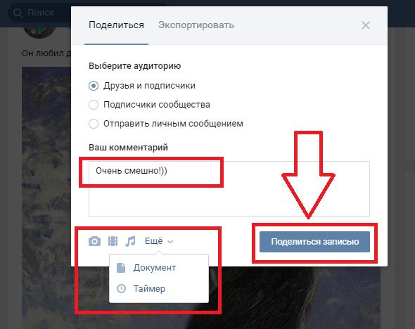 Рис.4 – добавление своего комментария и файла при цитировании записи