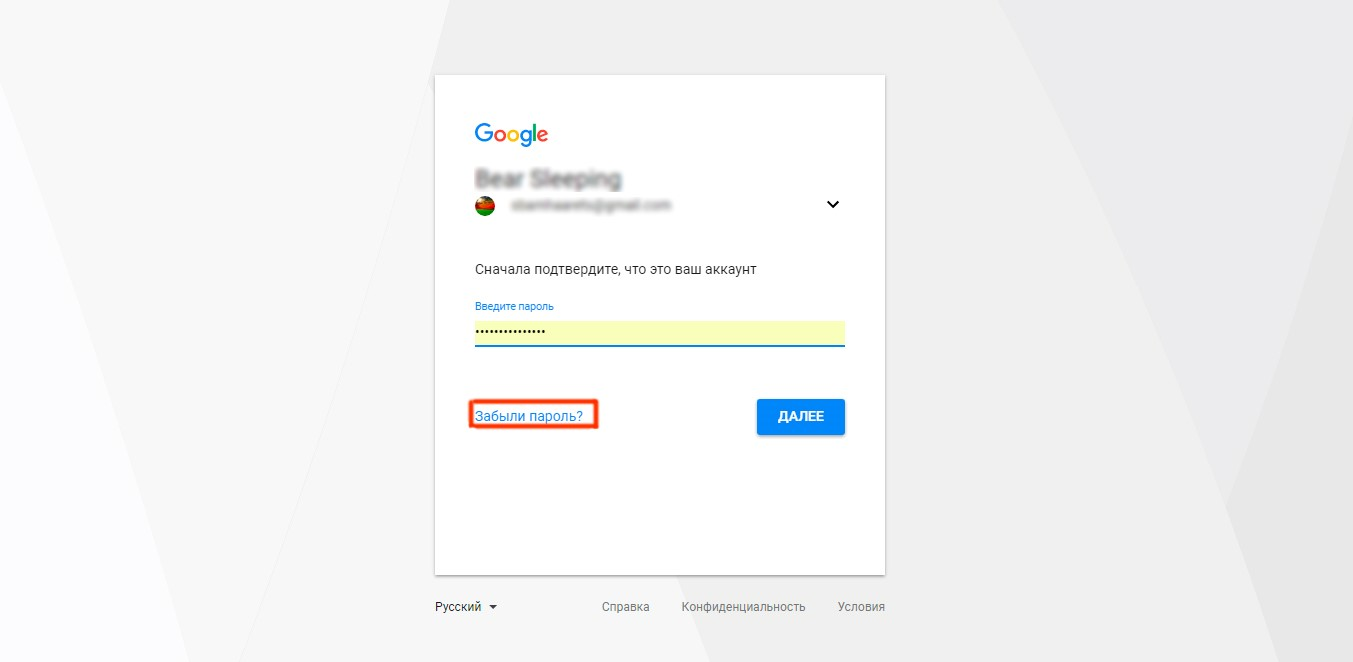 Рис. 4. Кнопка «Забыли пароль?» при входе в аккаунт