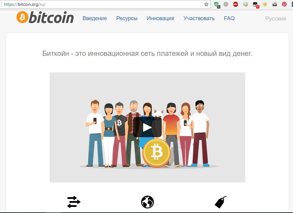 Рис.4 – главная страница сайта криптовалюты