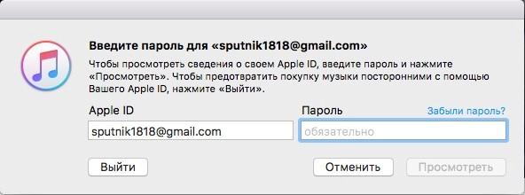 <Рис. 5 Ввод пароля>