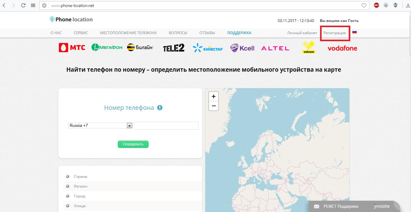 Рис. 5. Кнопка регистрации на сайте phone-location.net