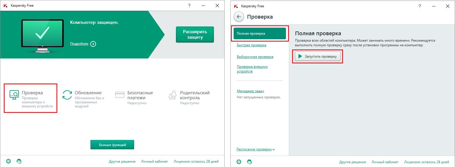 Рис. 6. Запуск полной проверки в Kaspersky Free