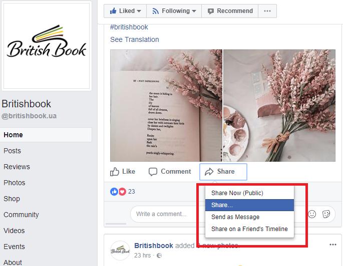 Рис.7 – выбор способа распространения записи в Facebook