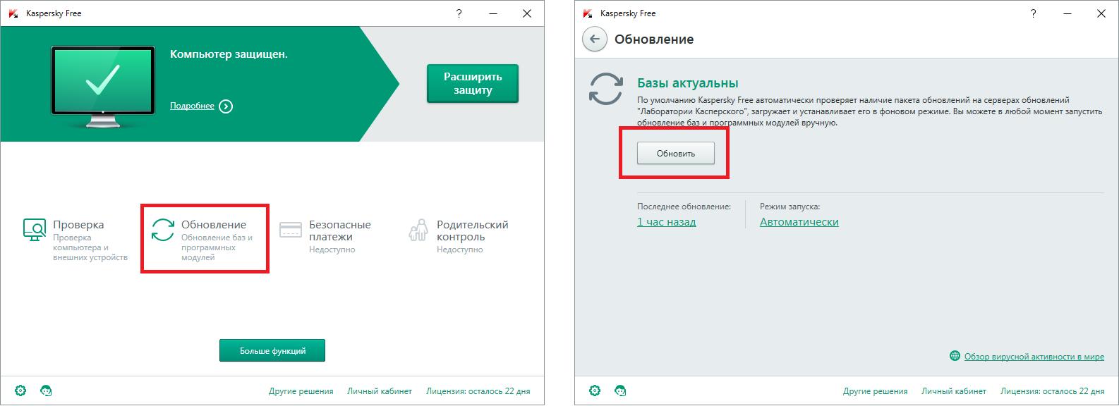 Рис. 7. Запуск обновления антивирусных баз в в Kaspersky Free