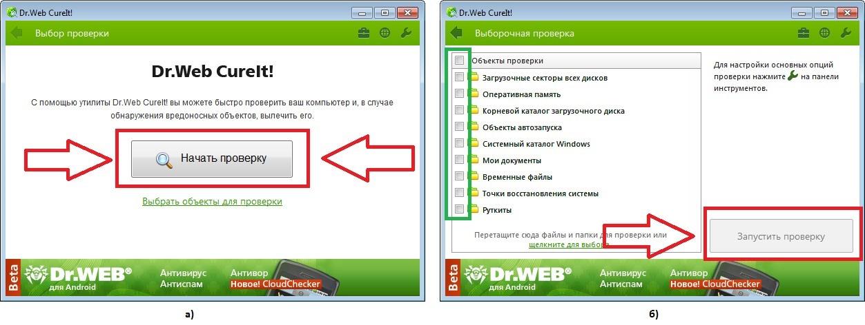 Рис. 8. Запуск проверки в Dr.Web CureIt