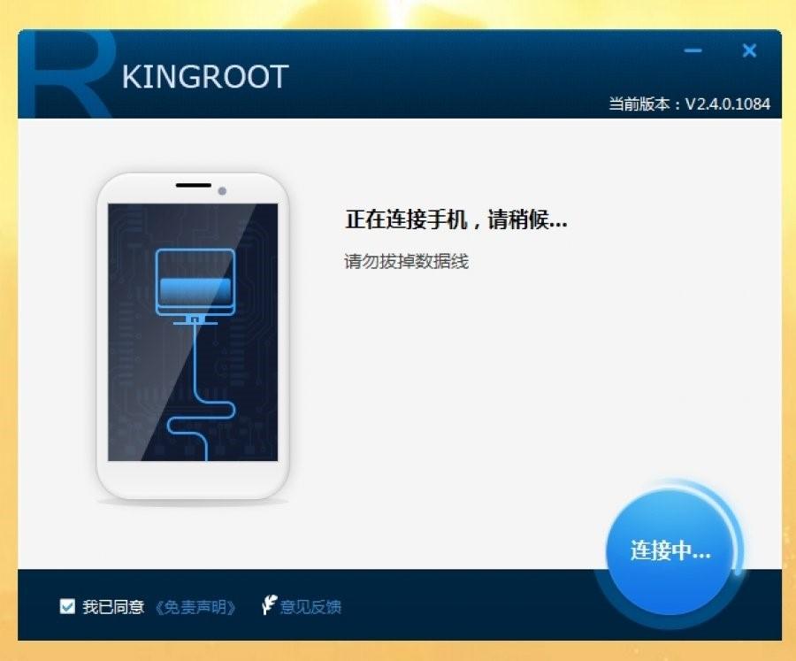 <Рис. 9 King-Root>