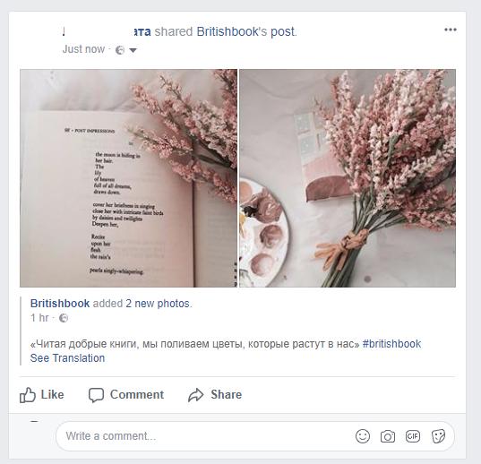 Рис.9 – цитирование записи в Facebook