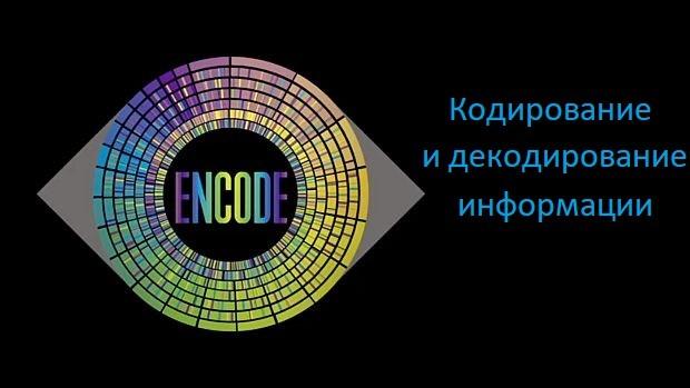 Кодирование и декодирование информации доклад 3987