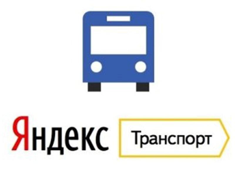<Рис. 1 Яндекс Транспорт>