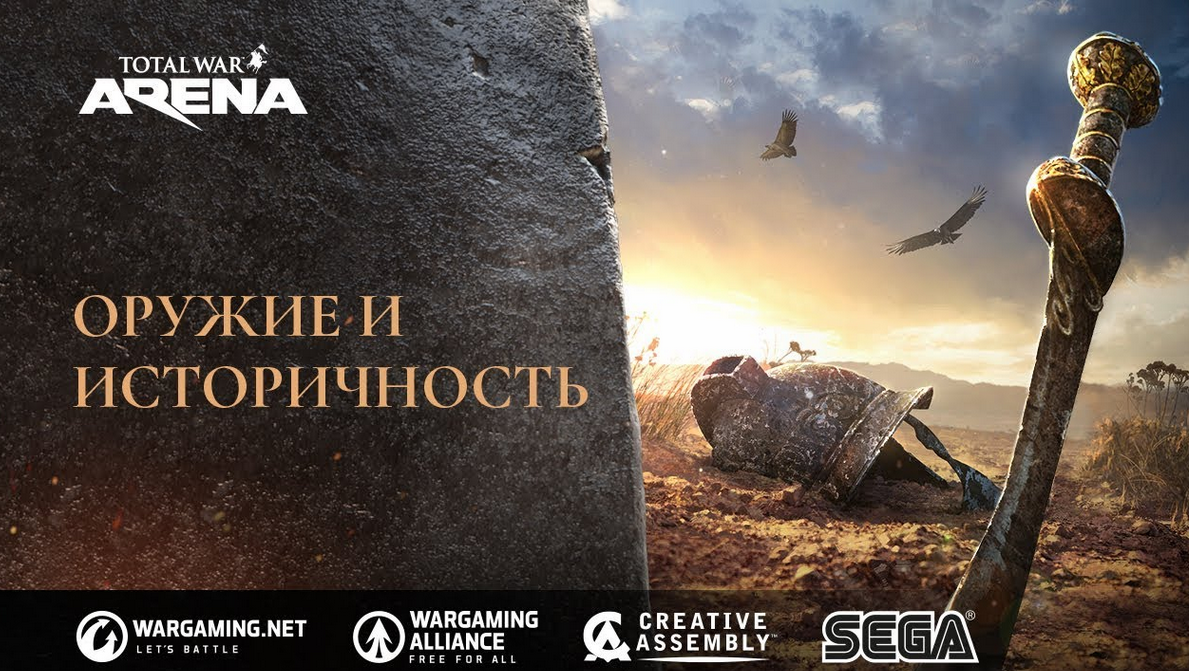 Рис. 1 – Total War: Arena